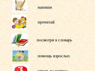 напиши посмотри в словарь помощь взрослых ответь на вопрос трудное задание пр