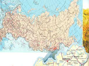 Рассмотрите карту Агинского Бурятского округа, найдите свое родное село и отм
