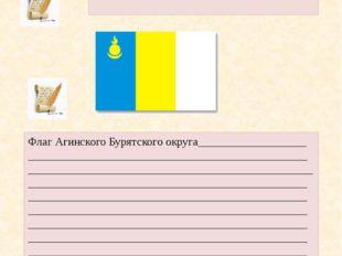 Флаг - ________________________________ _____________________________________