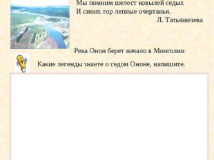 Блок 3. «Родная природа» Река Онон берет начало в Монголии Какие легенды знае