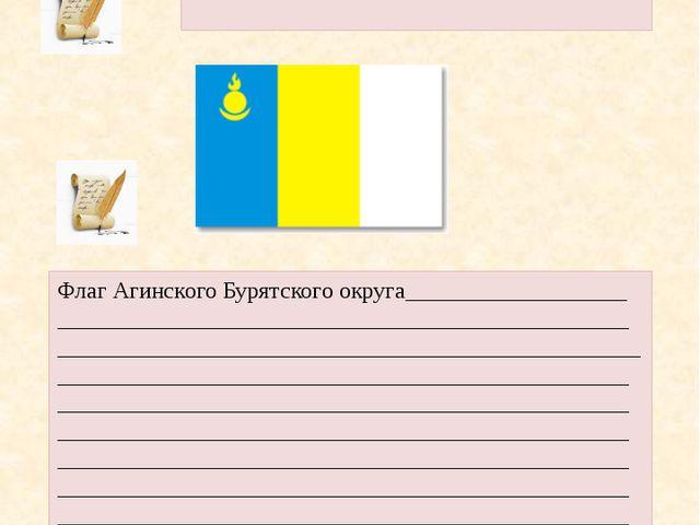 Флаг - ________________________________ _____________________________________...