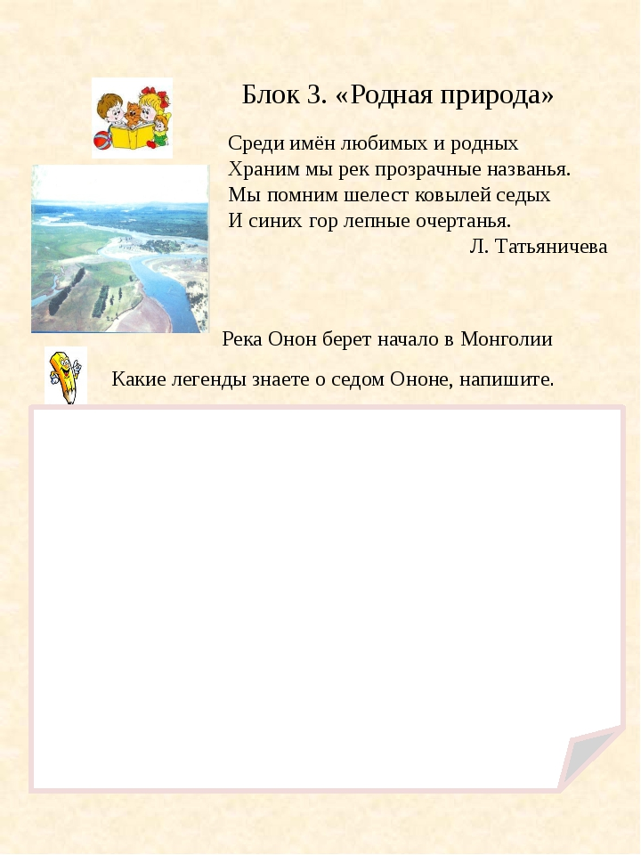 Блок 3. «Родная природа» Река Онон берет начало в Монголии Какие легенды знае...