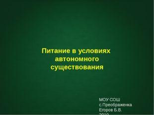 Питание в условиях автономного существования МОУ СОШ с.Преображенка Егоров Б.