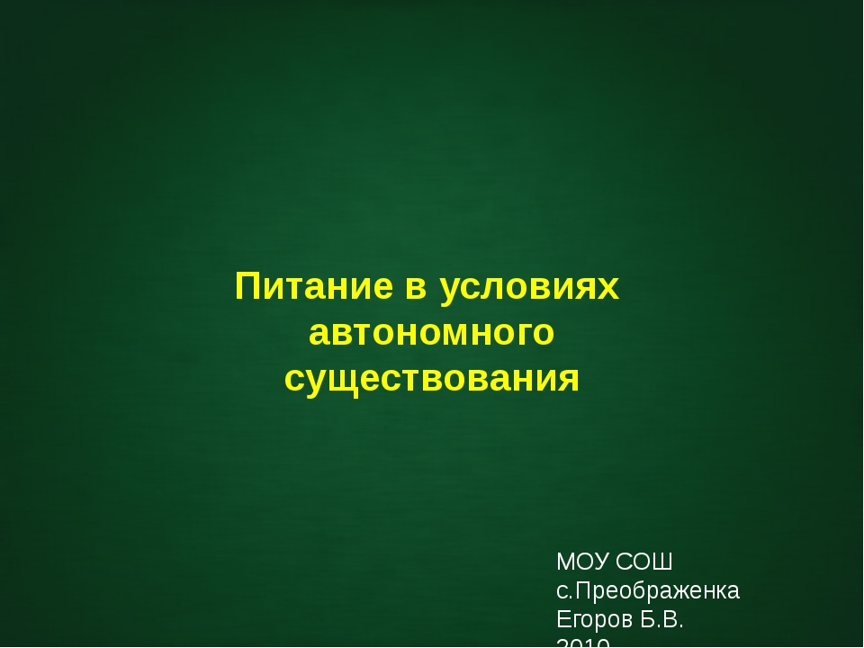 Питание в условиях автономного существования МОУ СОШ с.Преображенка Егоров Б....