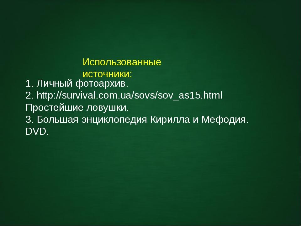 Использованные источники: 1. Личный фотоархив. 2. http://survival.com.ua/sovs...