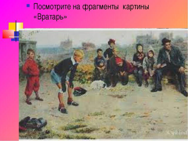 Посмотрите на фрагменты картины «Вратарь»