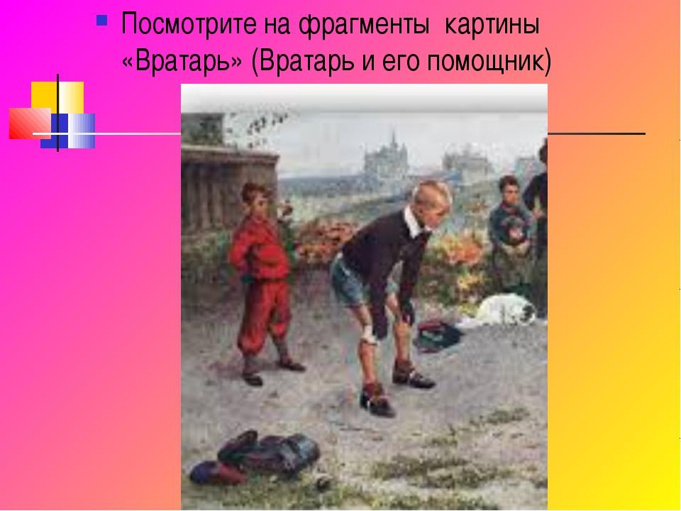 Посмотрите на фрагменты картины «Вратарь» (Вратарь и его помощник)