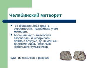 Челябинский метеорит 15 февраля2013 года в окрестностяхЧелябинска упал ме