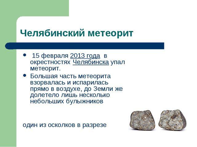 Челябинский метеорит 15 февраля2013 года в окрестностяхЧелябинска упал ме...