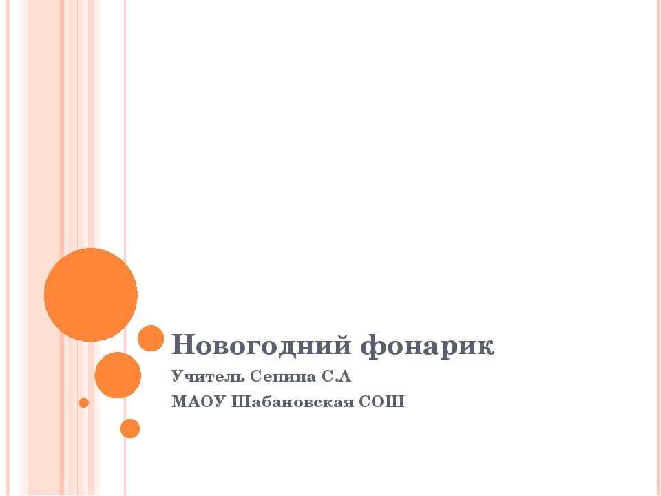 Новогодний фонарик Учитель Сенина С.А МАОУ Шабановская СОШ
