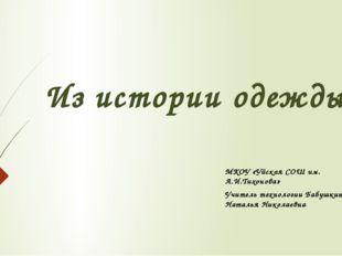 Из истории одежды МКОУ «Уйская СОШ им. А.И.Тихонова» Учитель технологии Бабуш