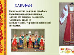 САРАФАН Сверх сорочки надевали сарафан. Сарафан распашная длинная одежда без