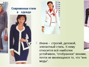Современные стили в одежде Иначе - строгий, деловой, элегантный стиль. К нему