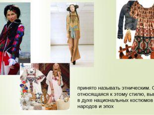 принято называть этническим. Одежда, относящаяся к этому стилю, выполнена в д