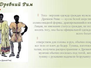 Древний Рим Тога - верхняя одежда граждан мужского пола в Древнем Риме — кусо