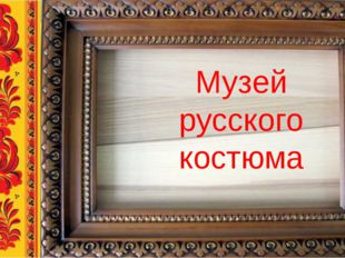 Музей русского костюма