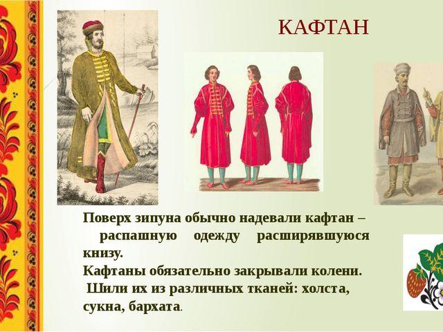 КАФТАН Поверх зипуна обычно надевали кафтан – распашную одежду расширявшуюся...