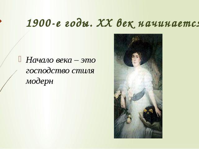 1900-е годы. ХХ век начинается Начало века – это господство стиля модерн