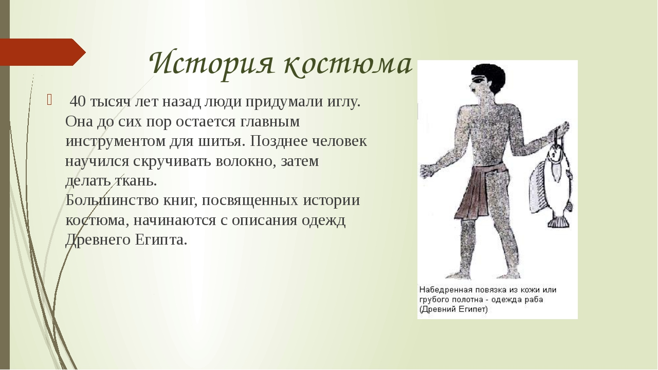 История костюма 40 тысяч лет назад люди придумали иглу. Она до сих пор остает...