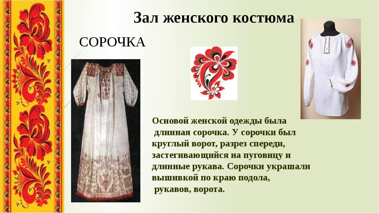 Зал женского костюма СОРОЧКА Основой женской одежды была длинная сорочка. У с...