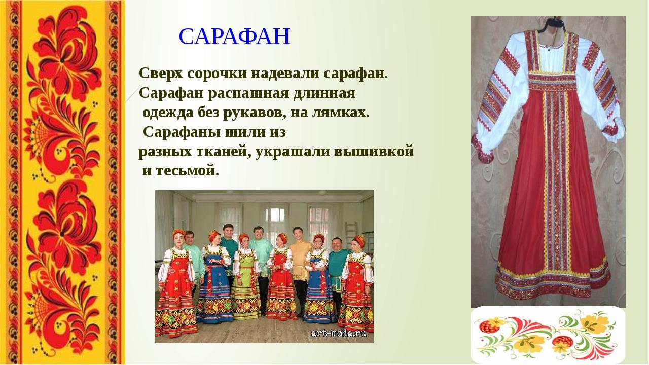 САРАФАН Сверх сорочки надевали сарафан. Сарафан распашная длинная одежда без...
