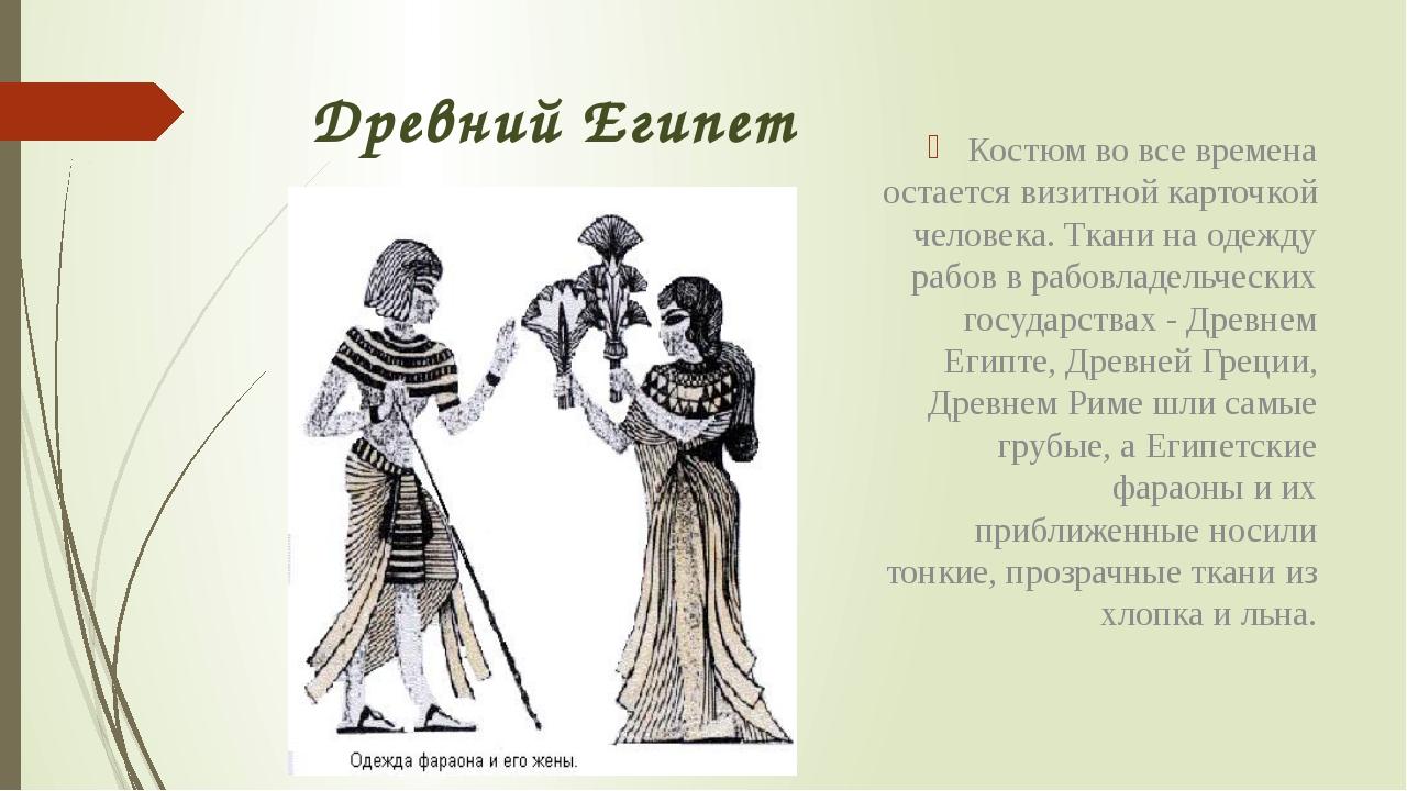 Древний Египет Костюм во все времена остается визитной карточкой человека. Тк...