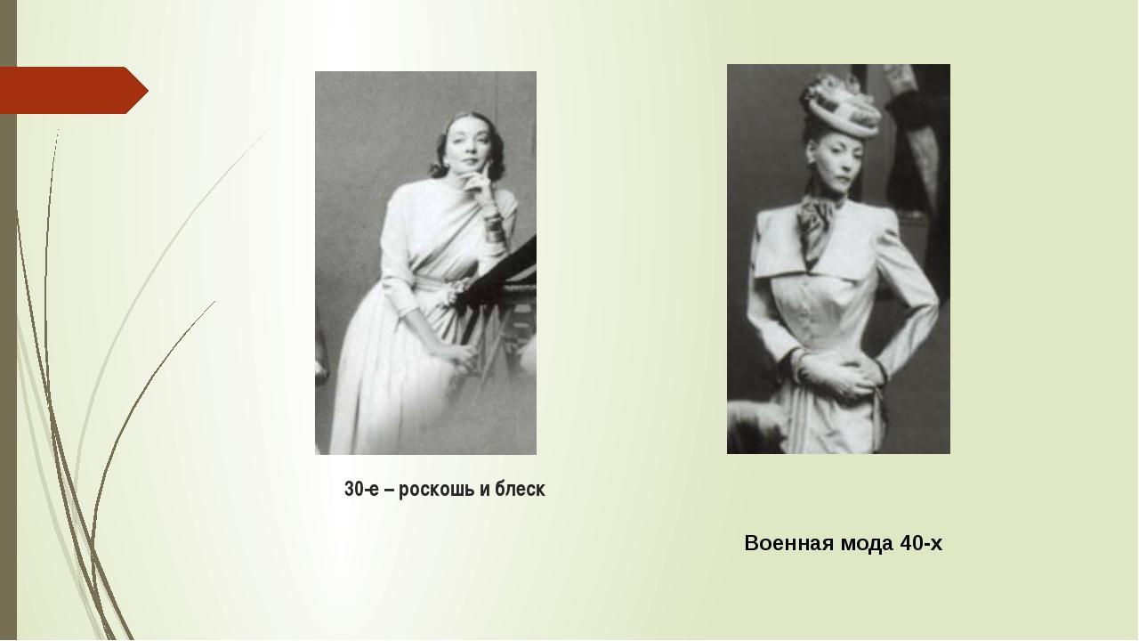 30-е – роскошь и блеск Военная мода 40-х