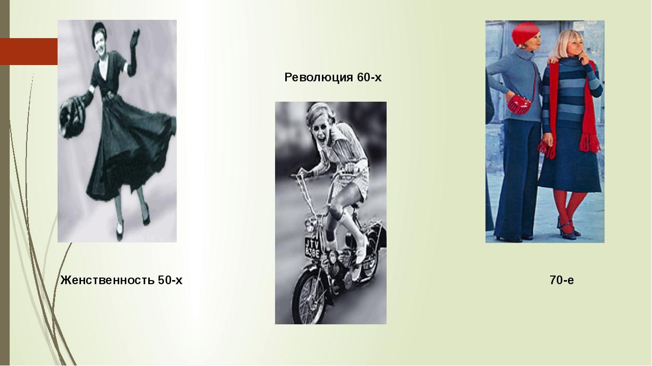 Женственность 50-х Революция 60-х 70-е