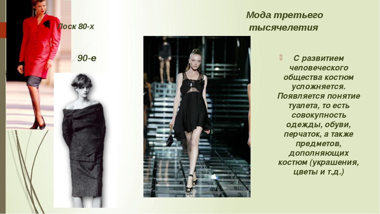 Мода третьего тысячелетия С развитием человеческого общества костюм усложняет...