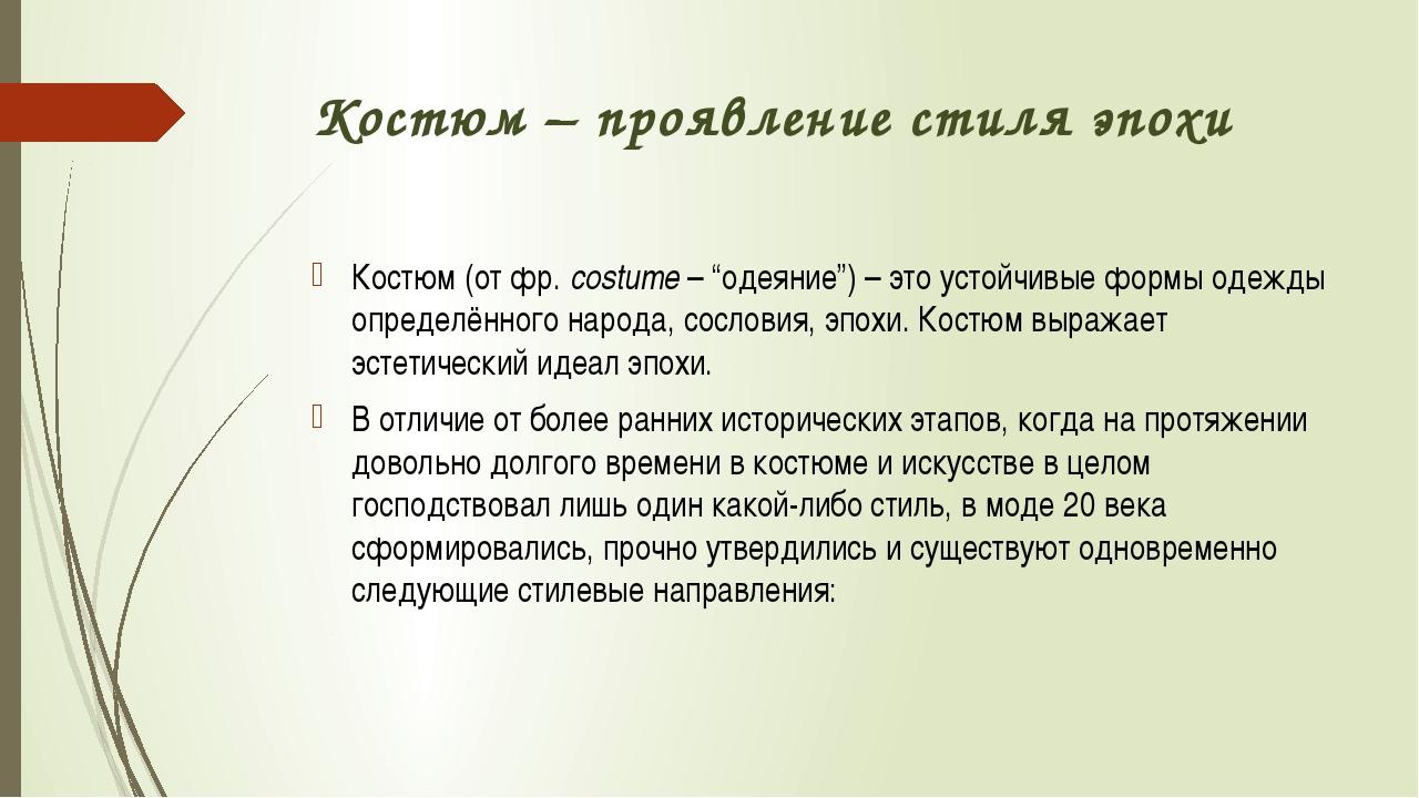 "Костюм – проявление стиля эпохи Костюм (от фр. costume – ""одеяние"") – это уст..."