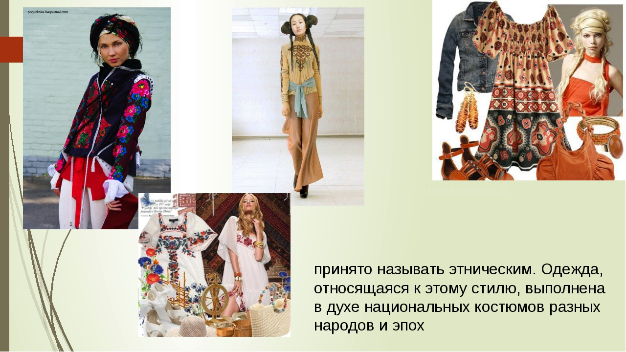 принято называть этническим. Одежда, относящаяся к этому стилю, выполнена в д...