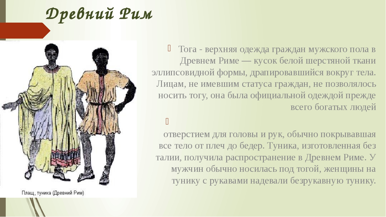 Верхняя одежда граждан мужского пола древнего рима