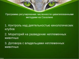 Программа регулирования численности цивилизованными методами на Сахалине 1. К