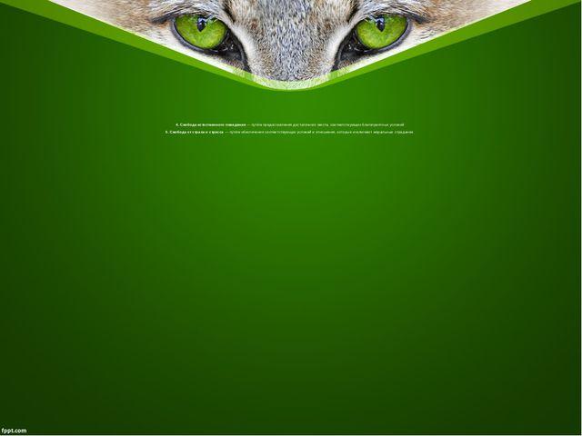 4. Свобода естественного поведения — путём предоставления достаточного места...