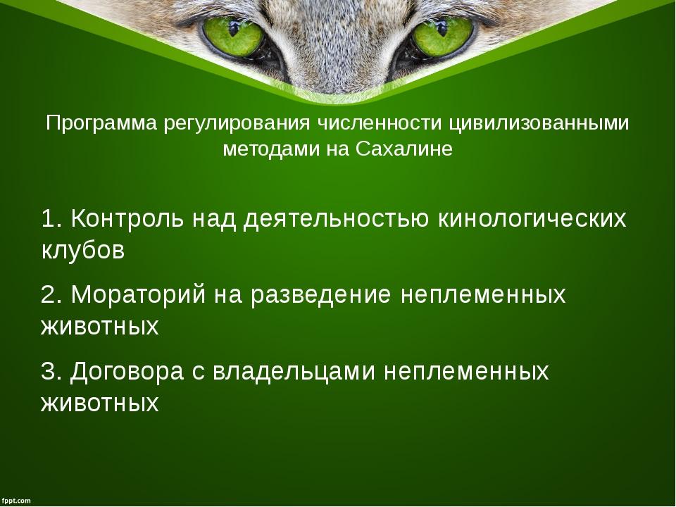 Программа регулирования численности цивилизованными методами на Сахалине 1. К...