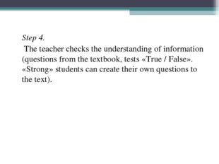 Step 4.  The teacher checks the understanding of information (questions fro