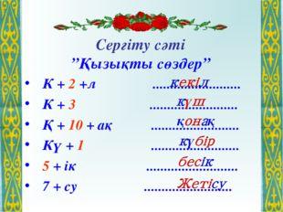 К + 2 +л ......................... К + 3 ......................... Қ + 10 +