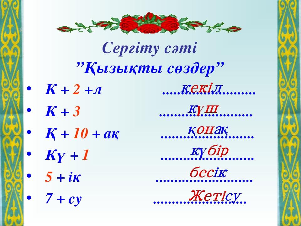К + 2 +л ......................... К + 3 ......................... Қ + 10 +...