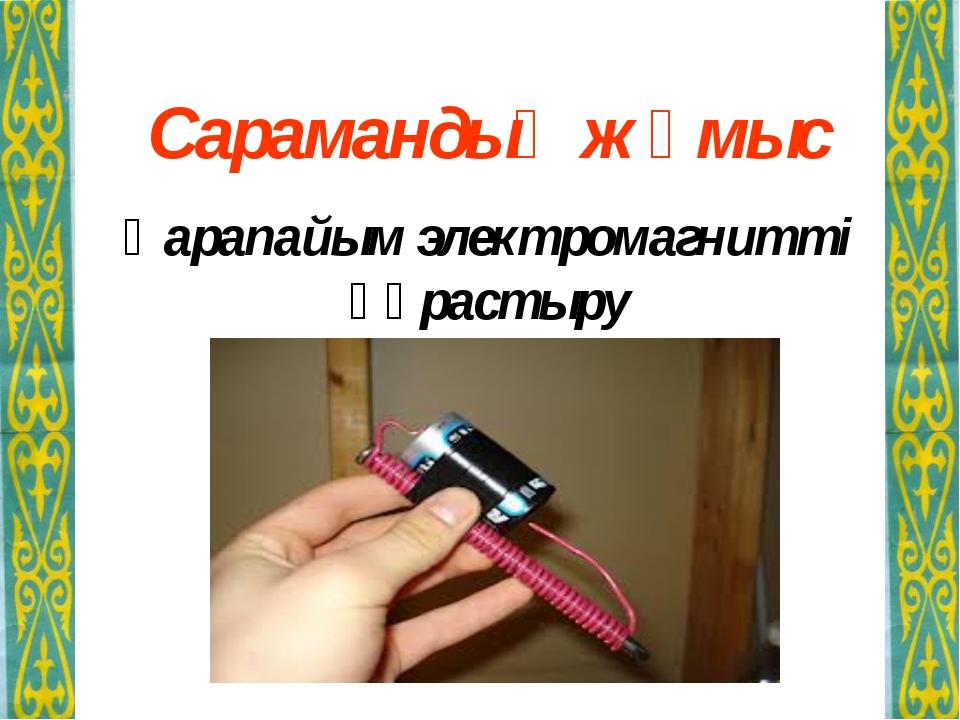 Сарамандық жұмыс Қарапайым электромагнитті құрастыру