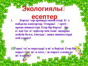 Экологиялық есептер www.ZHARAR.com 1.Борсықтар орманда мекен етеді. Бұл пайд