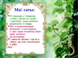 Мақсаты: Оқушыларға өсімдіктер әлемін қорғап, сақтаудың қажеттігін, Қызыл кіт