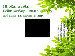 ІІІ. Жаңа сабақ. Бейнежазбадан видео көрсету арқылы тақырыпты ашу. www.ZHARAR