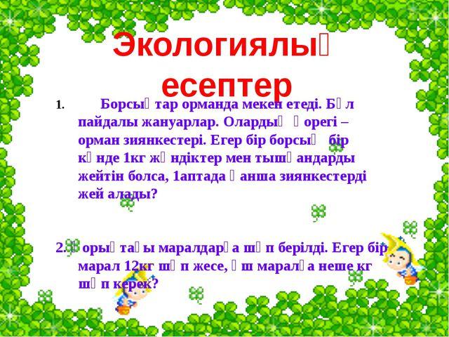 Экологиялық есептер www.ZHARAR.com 1.Борсықтар орманда мекен етеді. Бұл пайд...