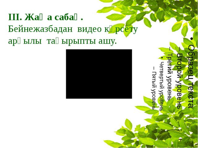ІІІ. Жаңа сабақ. Бейнежазбадан видео көрсету арқылы тақырыпты ашу. www.ZHARAR...