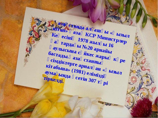 Қазақстанда алғашқы «Қызыл кітап» Қазақ КСР Министрлер Кеңесінің 1978 жылғы 1...