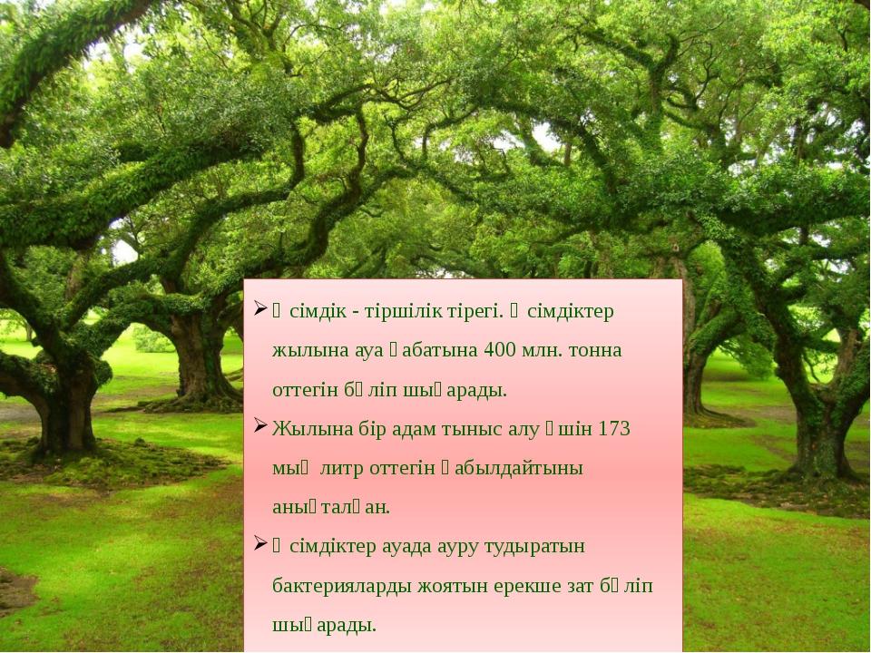 Өсімдік - тіршілік тірегі. Өсімдіктер жылына ауа қабатына 400 млн. тонна отте...