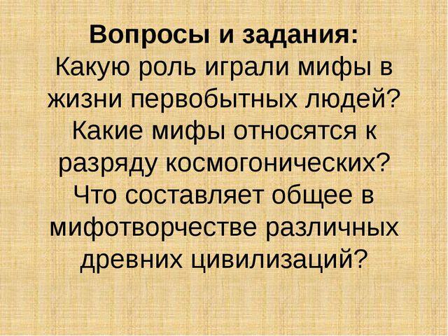 Вопросы и задания: Какую роль играли мифы в жизни первобытных людей? Какие ми...
