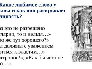 А14. Какое любимое слово у Беликова и как оно раскрывает его сущность? 1) «Ра