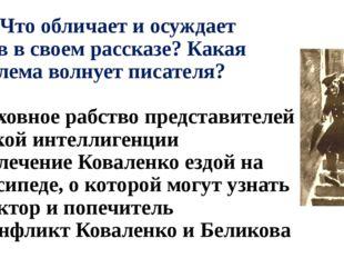 А16. Что обличает и осуждает Чехов в своем рассказе? Какая проблема волнует п