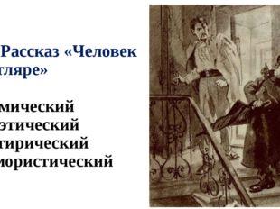 А19. Рассказ «Человек в футляре» 1) комический 2) поэтический 3) сатирический